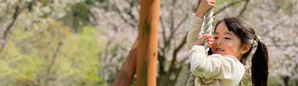亀岳保育園ブログ